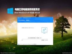 电脑公司Ghost Win10 x64位 通用专业版 v2021.03(永久激活)