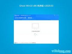 系统之家W10 修正纯净版 v2020.03(32位)