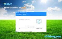 雨林木风Windows10 内部装机版64位 v2020.03