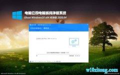 电脑公司Ghost Win10 X64位 快速纯净版2020v04(免激活)