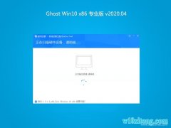 系统之家Window10 v2020.04 32位 免费装机版