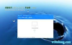 深度技术Window10 32位 纯净装机版 v2020.04
