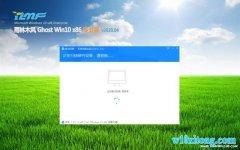 雨林木风Window10 32位 快速装机版 v2020.04