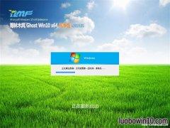 雨林木风Ghost Win10 x64位 通用纯净版v2019.05(永久激活)