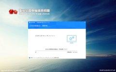 番茄花园Windows10 精心装机版64位 v2020.05