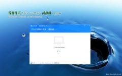 深度技术Ghost Win10x86 快速纯净版2020V06(无需激活)