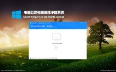 电脑公司Ghost Win10x86 推荐纯净版V2020年06月(绝对激活)
