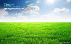 雨林木风Ghost Win10 x64 电脑城纯净版V2019年06月(无需激活)