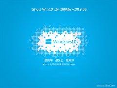系统之家Ghost Win10 X64 全新纯净版2019V06(完美激活)