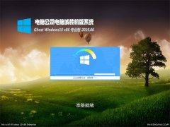 电脑公司Ghost Win10x86 安全专业版 2019.06月(自动激活)