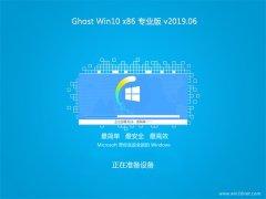 系统之家Ghost Win10x86 万能专业版 2019.06月(激活版)