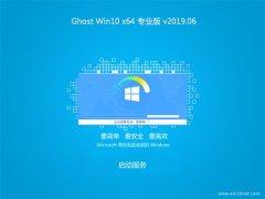 系统之家Ghost Win10 x64 经典专业版 2019.06月(自动激活)