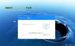 深度技术Windows10 快速装机版64位 2020.06