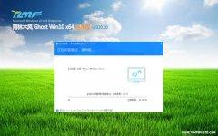 雨林木风Ghost Win10 (X64) 超纯纯净版2020v10(自动激活)