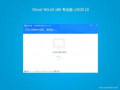 系统之家Ghost Win10x86 官方专业版 v2020.10月(激活版)