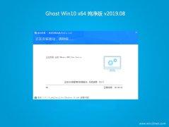 系统之家Ghost Win10 X64 官方纯净版V2019年08月(永久激活)
