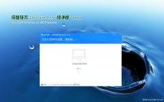 深度技术Ghost Win10x86 精选纯净版v2019.11月(激活版)