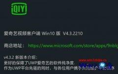 为你修复爱奇艺win10Uwp版v4.3.2测试更新:更好保障软件纯净度的办法?