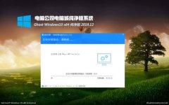 电脑公司Windows10 新机纯净版64位 v2019.12