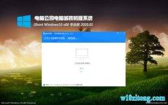电脑公司Ghost Win10x86 推荐专业版 2020.01(激活版)